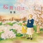 泰葉 ヤスハ / 桜舞う日は  〔CD〕
