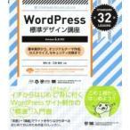 WordPress標準デザイン講座 Version4.x対応 / 翔泳社  〔本〕
