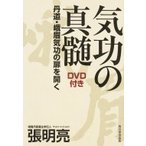 気功の真髄 DVD付き 丹道・峨眉気功の扉を開く / 張明亮  〔本〕