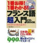 Yahoo!HMV&BOOKS online Yahoo!店1番お得!1番わかる!フランス語超入門CD‐BOOK / 小倉博史  〔本〕