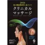 筋の機能解剖学に基づいたクリニカルマッサージ DVD /