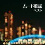 オムニバス(コンピレーション) / BEST SELECT LIBRARY 決定版: : ムード歌謡 ベスト  〔CD〕