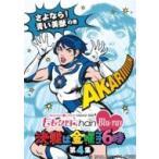 ももいろクローバー  / 『ももクロ Chan -Momoiro Clover Channel- 〜決戦は金曜ごご6時〜』 第4集 さよなら!青い美