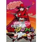 ももいろクローバーZ / 『ももクロChan -Momoiro Clover Z Channel- 〜飛び出す5色のジュブナイル〜』 第7集 真っ赤な