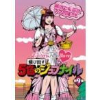 ももいろクローバーZ / 『ももクロChan -Momoiro Clover Z Channel- 〜飛び出す5色のジュブナイル〜』 第9集 桃のでん