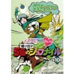 ももいろクローバーZ / 『ももクロChan -Momoiro Clover Z Channel- 〜飛び出す5色のジュブナイル〜』 第10集 緑のキュ