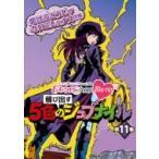 ももいろクローバーZ / 『ももクロChan -Momoiro Clover Z Channel- 〜飛び出す5色のジュブナイル〜』 第11集 紫はぶど