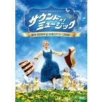 映画 (Movie) / サウンド・オブ・ミュージック 製作50周年記念版 DVD<2枚組>  〔DVD〕
