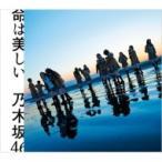 乃木坂46 / 命は美しい 【CD盤】  〔CD Maxi〕