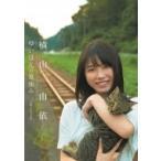 横山由依 / 「ゆいはんの夏休み」〜京都いろどり日記〜(DVD)  〔DVD〕
