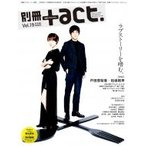別冊+act. Vol.19 (2015)—CULTURE SEARCH MAGAZINE  / 雑誌  〔ムック〕