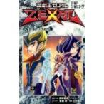 遊・戯・王ZEXAL 8 ジャンプコミックス / 三好直人  〔コミック〕