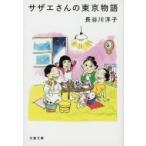 サザエさんの東京物語 文春文庫 / 長谷川洋子  〔文庫〕