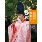 東儀秀樹と雅楽を観よう 新版 日本の伝統芸能はおもしろい / 東儀秀樹  〔全集・双書〕