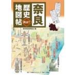奈良歴史地図帖 / 歴史探訪研究会  〔本〕