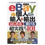 eBay個人輸入 & 輸出 はじめる & 儲ける超実践テク コレだけ!技シリーズ / 林一馬  〔本〕