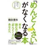 「めんどくさい」がなくなる本 読んだらスッとラクになる / 鶴田豊和  〔単行本〕
