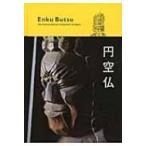 円空仏 Enku Butsu The Extraordinary Sculptures of Japan / 中村真 (Book)  〔本〕
