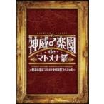 GACKT ガクト / 2014 神威♂楽園de マトメナ祭DVD  〔DVD〕