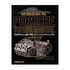 空冷ポルシェ964 / 993 チューニングマニュアル / Books2  〔本〕