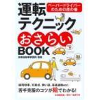 運転テクニックおさらいBOOK ペーパードライバーのための虎の巻 / 和泉自動車教習所  〔本〕