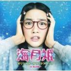 サウンドトラック(サントラ) / 映画 海月姫 オリジナル サウンドトラック 国内盤 〔CD〕