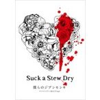 Suck a Stew Dry / 僕らのジブンセンキ ワンマンツアー2014 Final  〔DVD〕