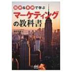 Yahoo!HMV&BOOKS online Yahoo!店図解 & 事例で学ぶマーケティングの教科書 / シェルパ  〔本〕