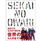 「世界の終わり」 SEKAI NO OWARI / SEKAI NO OWARI  〔本〕