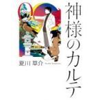 神様のカルテ 0 / 夏川草介  〔本〕