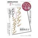 フランケンシュタイン Nhk100分de名著 / 日本放送協会  〔ムック〕