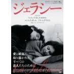 ジェラシー  〔DVD〕