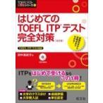 はじめてのTOEFL ITP テスト完全対策 TOEFLテスト大戦略シリーズ / 田中真紀子  〔本〕