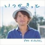 ナオトインティライミ / いつかきっと  〔CD Maxi〕