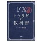 実践FXトラリピの教科書 / ¥enSPA!編集部  〔本〕