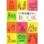 保育者のためのお仕事マナ-BOOK