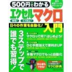 500円でわかる エクセルマクロ入門 エクセル2013・2010・2007全対応 コンピュータムック500円シリーズ / 学研パブ