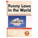 Funny Laws in the World 「世界おもしろ比較文化」 法律から学ぶ文化事情 / 石井隆之  〔本〕
