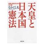 天皇と日本国憲法 反戦と抵抗のための文化論 河出文庫 / なかにし礼  〔文庫〕