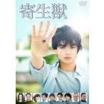 寄生獣 DVD  〔DVD〕