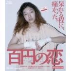 百円の恋 特別限定版  〔BLU-RAY DISC〕