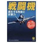 戦闘機 ロックオンとはの画像