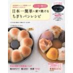 エンゼル型付き! 日本一簡単に家で焼けるちぎりパンレシピ / Backe晶子  〔ムック〕