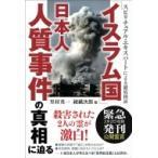 スピリチュアル・エキスパートによる徹底検証 「イスラム国」日本人人質事件の真相に迫る / 里村英一  〔