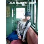 廣田あいか DVDブック 「AIAI RAILWAY TRIP」 / 廣田あいか  〔本〕
