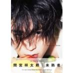 間宮祥太朗 1st PHOTO BOOK 「未熟者」 / 間宮祥太朗  〔本〕