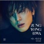 ジョン・ヨンファ (from CNBLUE) / 1ST ALBUM:  ある素敵な日【台湾盤B】(CD+DVD)  〔CD〕