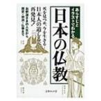 あらすじとイラストでわかる日本の仏教 文庫ぎんが堂 / 知的発見!探検隊  〔文庫〕