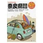 ライトマップル奈良県道路地図 / 昭文社  〔全集・双書〕