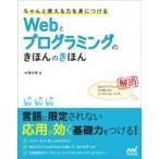 HMV&BOOKS online Yahoo!店で買える「ちゃんと使える力を身につけるWebとプログラミングのきほんのきほん / Books2 〔本〕」の画像です。価格は2,728円になります。